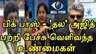 AJITH Vivegam | Bigg Boss Ajith | Vivegam Trailer | Vivegam Songs | BIGG BOSS TAMIL