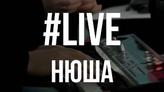 NYUSHA - НЮША - Цунами(LIVE)
