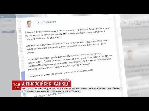 В Україні заборонили російські соцмережі та інтернет-сервіси