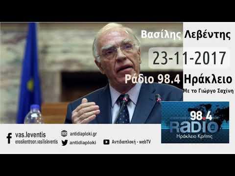 Β. Λεβέντης / Με το Γ. Σαχίνη, Radio 984 Ηράκλειο Κρήτης / 23-11-2017