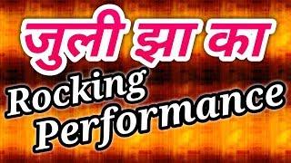 जुली झा का रॉकिंग परफॉरमेंस//Madhav Rai Entertainment