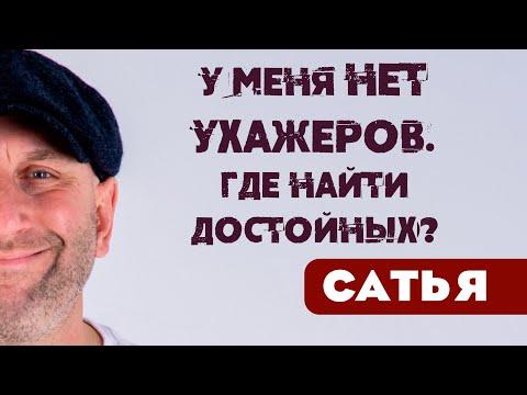 Сатья • У меня нет ухажеров, где найти достойных? (Вопросы-ответы. Екатеринбург 2019) photo