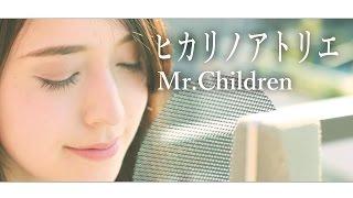 Mr.Children『ヒカリノアトリエ』NHK連続テレビ小説「べっぴんさん」主題歌 Covered by TORU×NICOLA