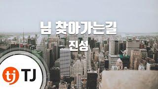 [TJ노래방] 님찾아가는길 - 진성 (Jin Sung) / TJ Karaoke
