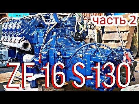 Ремонт ZF 16 S-130