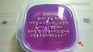 끄홍님무편집영상/브금:비행운피아노버전 두피아노님/보라빛별액괴