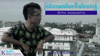 Cover Song, ច្រណែនគេដែលមិនមែនជាខ្ញុំ - Rith Acoustic [Audio+Lyrics]