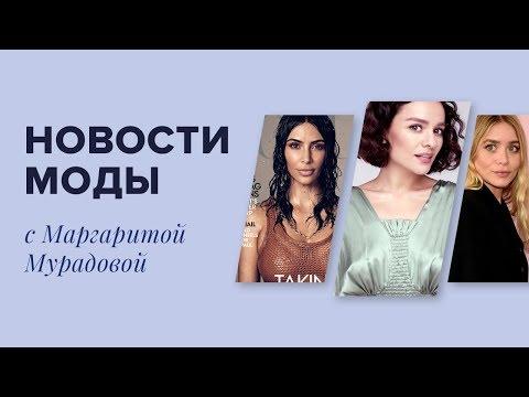 Новости Моды с Маргаритой Мурадовой! Выпуск 16 photo