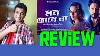 Mon Jane na ( review) | Yash | Mimi | Svf | Bengali movie | Bangla cinema | Bengali film 2019