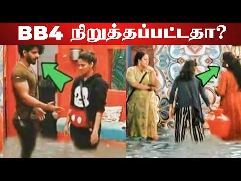 🔴Shocking :வெள்ளத்தால் நிறுத்தப்பட்டதா Biggboss 4?- உண்மை என்ன ?| Vijay tv |Nivar Cyclone |Tamilnews