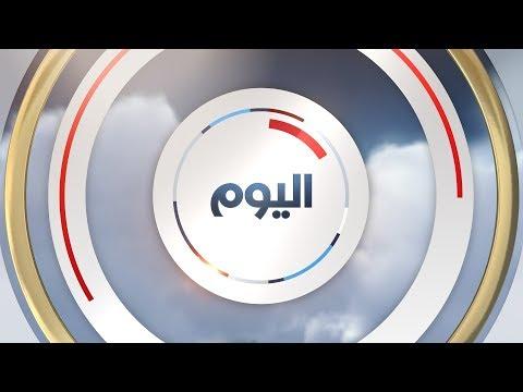 #برنامج_اليوم - حلقة يوم الخميس ٢٣ أيار 2019