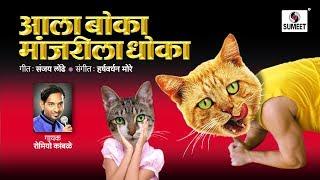 Aala Boka Manjrila Dhoka - Marathi Lokgeet - Sumeet Music