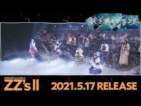 ももクロ「灰とダイヤモンド -ZZ ver.-」from DIGITAL ALBUM『ZZ's Ⅱ』