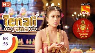 Tenali Rama - तेनाली रामा - Navratri Special - Ep 56 - 26th September, 2017 width=