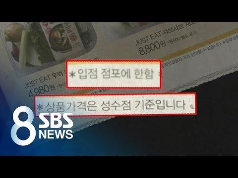 불리한 내용만 '깨알 글씨' 광고, 앞으로는 안 된다 / SBS
