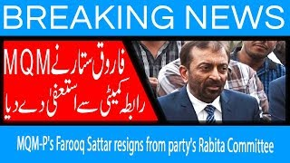 MQM-P's Farooq Sattar resigns from party's Rabita Committee | 14 Sep 2018 | 92NewsHD