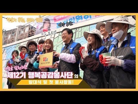 [기획재정부] 홍진영과 함께하는 행복공감봉사단의 나눔 실천!