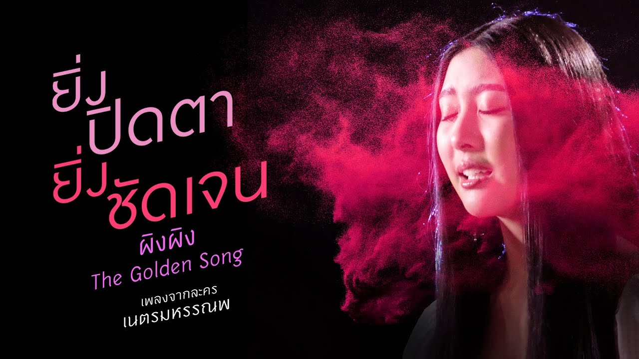 ยิ่งปิดตายิ่งชัดเจน (เพลงประกอบละคร เนตรมหรรณพ) – ผิงผิง The Golden Song【OFFICIAL MV】