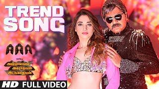 AAA►Trend Song Full Video || STR, Shriya Saran, Tamannaah, Yuvan Shankar Raja || Tamil Songs 2017 width=