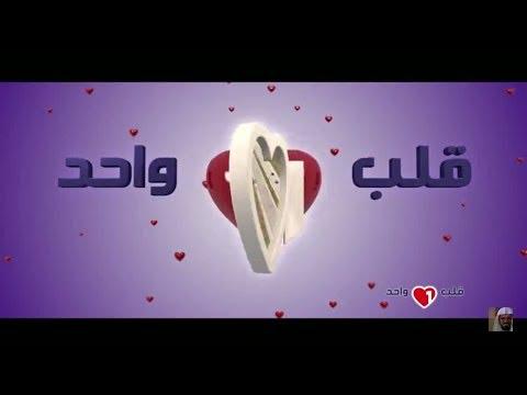 برنامج قلب واحد3 - الحلقة 26