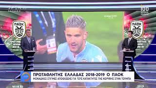 ΠΑΟΚ: Η φιέστα για το πρωτάθλημα 2018-2019 - Αθλητικό Δελτίο 21/4/2019 | OPEN TV