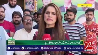 Intikhab Ahtisab   Problems of NA-110 Faisalabad   4 July 2018   92NewsHD