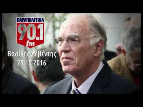 Βασίλης Λεβέντης / Με το Ν. Σαμοΐλη, Ράδιο Παραπολιτικά / 25-10-2016