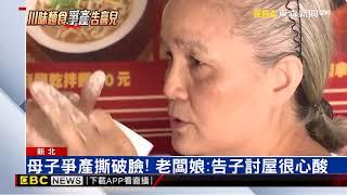 名店「川味麵食」傳爭產糾紛 母告子占千萬店面