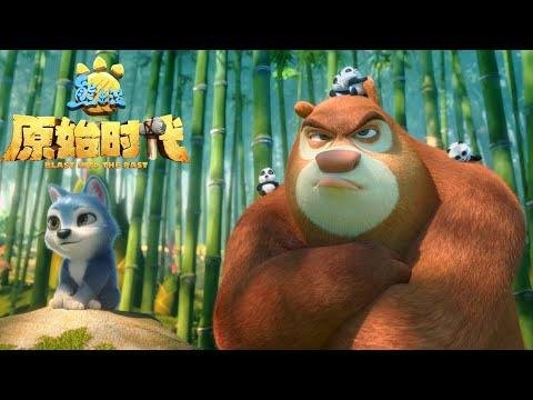 熊出没·原始時代 (動畫) - YouTube