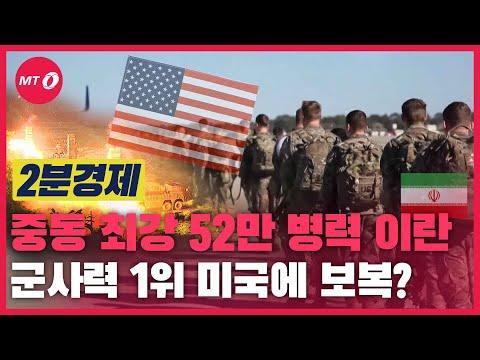 """[2분경제]52만 병력 이란, 미국에 보복전? """"100만 이라크도..."""