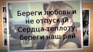 Джиган ft Лоя - Береги любовь ( Текст – Lyrics )