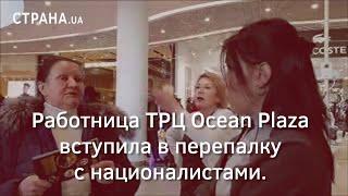 Работница ТРЦ Ocean Plaza вступила в перепалку с националистами | Страна.ua