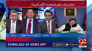 Ho Kya Raha Hai   Exclusive interview with Chaudhry Sarwar   20 August 2018   92NewsHD