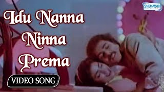 Watch Kannada Hit Songs - Idu Nanna Ninna Prema From prema loka width=