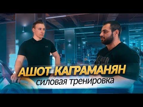 Силовая тренировка на грудные мышцы | Ашот Каграманян