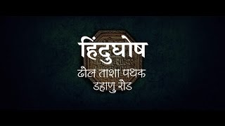 Hindu Ghosh Dhol Tasha Pathak | Gudhi Padwa Shobhayatra 2017 | Dahanu