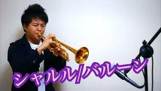 シャルル/バルーン 【トランペットで演奏してみた!】
