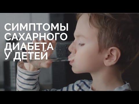 Симптомы сахарного диабета I типа у детей