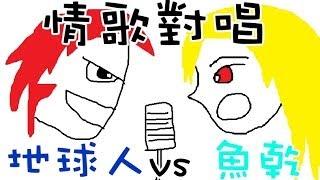 【菜喳日常】Day.17 梁山伯與茱麗葉--by地球人vs魚乾 疑?