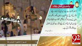 Irshad e Bari Taala - 29 January 2018 - 92NewsHDPlus