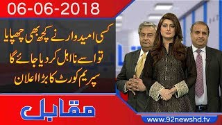 Muqabil | Nawaz Sharif, Abbasi come under NAB radar in LNG terminal case | 6 June 2018