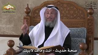 739 - صحة الحديث - أنت ومالك لأبيك - عثمان الخميس