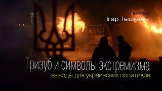 Тризуб символы экстремизма: