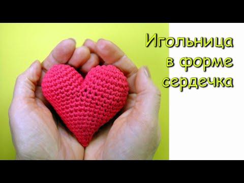 Игольница в форме сердечка Полезная Валентинка Вязание крючком