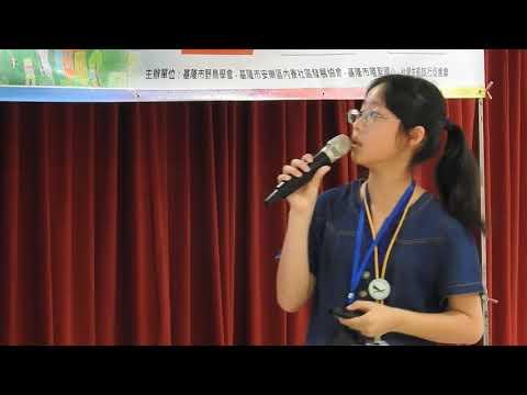 2018兒童國際家燕營 台中市長安國小報告
