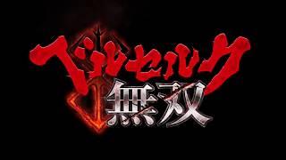 Berserk Musou [GMV] - World on Fire