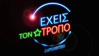 Vegas & Mironas Stratis - Exeis Ton Tropo (Dj Airth & Rabeat Remix)