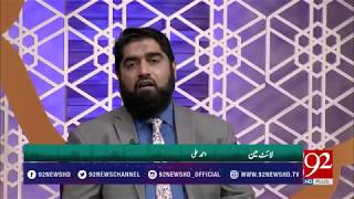 Manqabat | Hazrat Imam Jafar Sadiq (AS) | 10 July 2018 | 92NewsHD