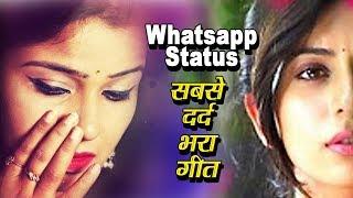 New Whatsapp Video Status : सबसे दर्द भरा गीत - PYAAR MOHABBAT #BEWAFAAI