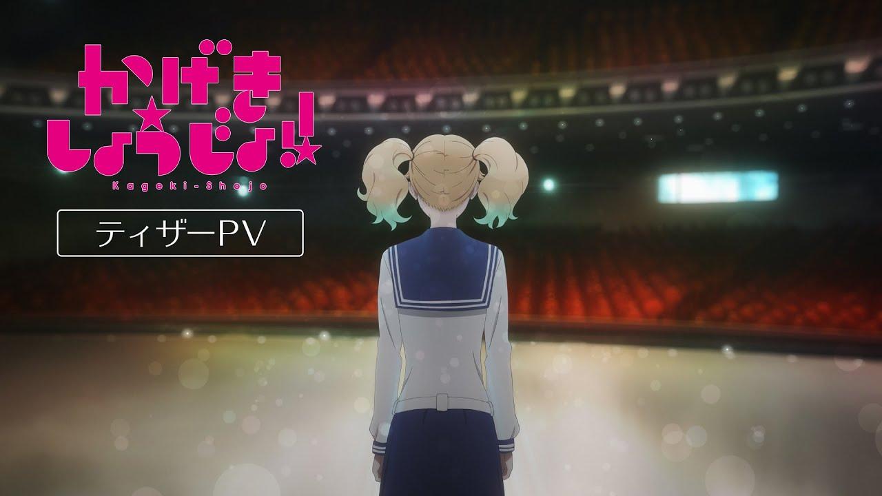 2021년 분기 미정 애니 : 가극 소녀!!